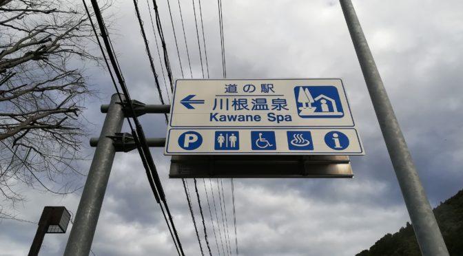 川根温泉へ車中泊
